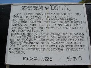 戦前から使い、長野県でも活躍していたと書いてあります