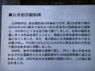 石井氏の説明