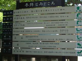 穂高神社の見どころ