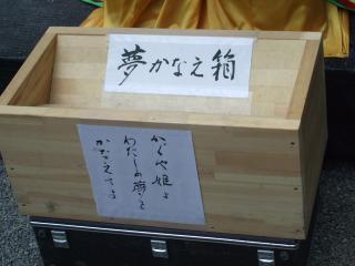 夢かなえ箱