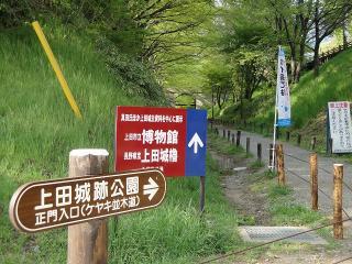 上田城跡公園はこちら