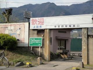 上田市営球場