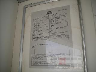 船舶国籍証明書