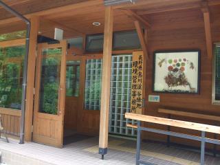 烏川渓谷緑地 環境管理事務所
