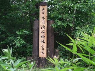 烏川渓谷緑地 看板