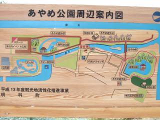 あやめ公園 マップ1
