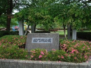龍門渕公園