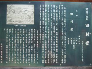 田村堂の説明書き