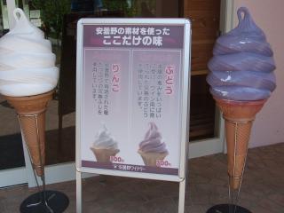 安曇野ワイナリー ソフトクリーム