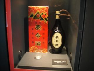 昭和34年発売の養命酒外観