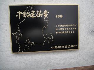 中部建築賞2006