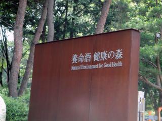 養命酒健康の森・本社入口の看板