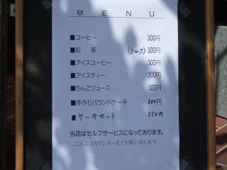 豊科近代美術館 喫茶メニュー