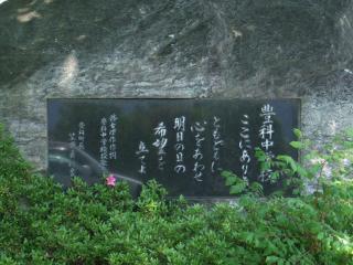 豊科中学校 歌碑