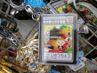 善光寺土産 ノート型キーホルダー