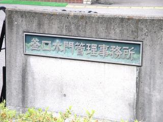 釜口水門管理事務所の表札