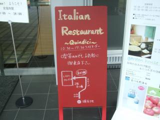 イタリアンレストラン 看板