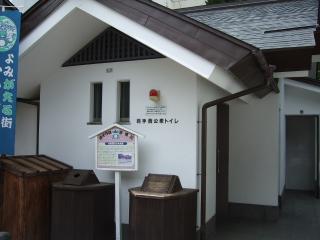 縄手通り商店街 トイレ