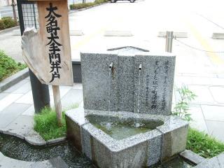 大名町大手門井戸の水