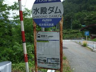 水殿ダムのバス停