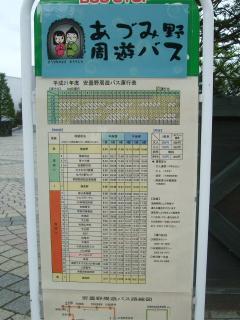 あづみの周遊バス 時刻表