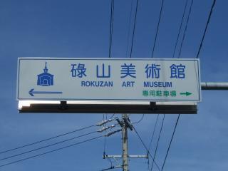 碌山美術館 標識