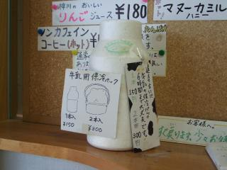 牛乳の保冷用に・・・