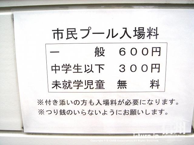 プール入場料看板、一般600円、中学生以下300円、未就学児童無料