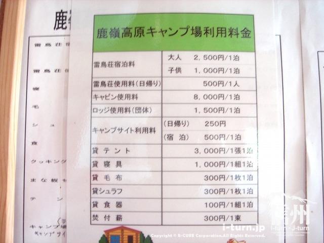 鹿嶺高原の利用料金表