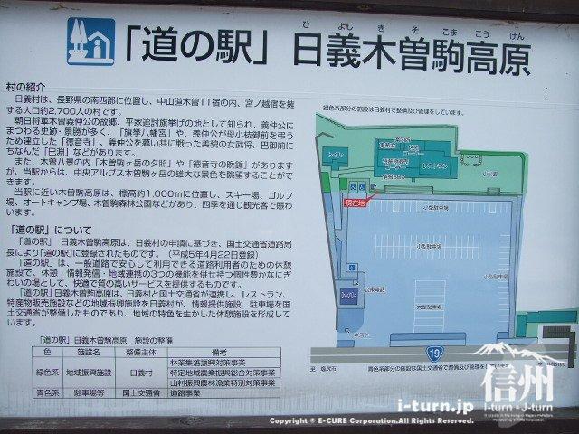 道の駅日義木曽駒高原 案内図