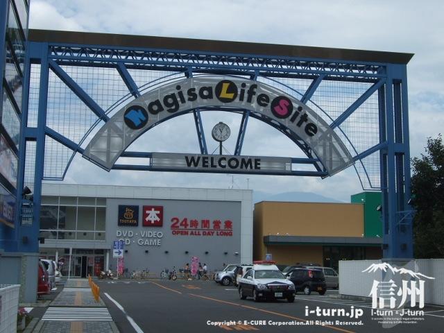 渚ライフサイトの門 welcome