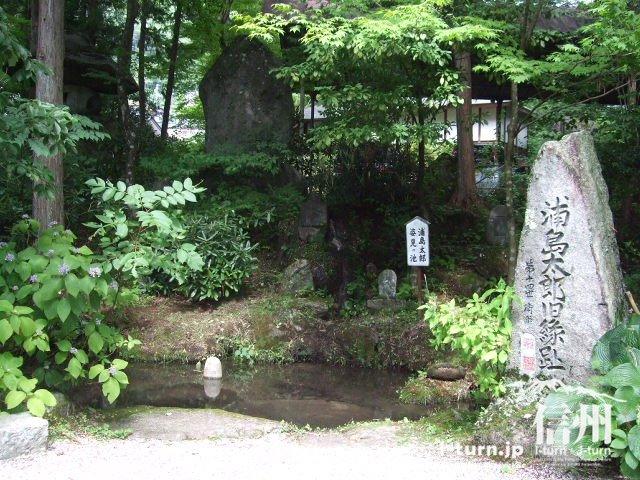 浦島太郎の姿見の池