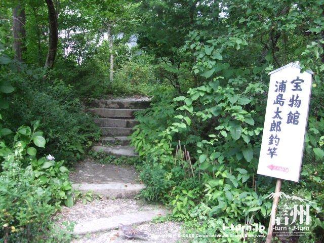 浦島太郎の宝物館