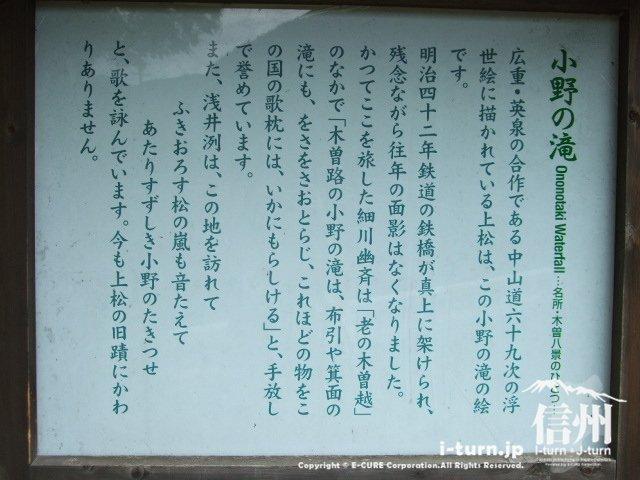 小野の滝 説明