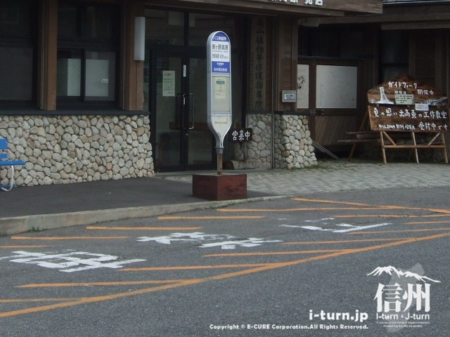 美ヶ原自然保護センター バス停