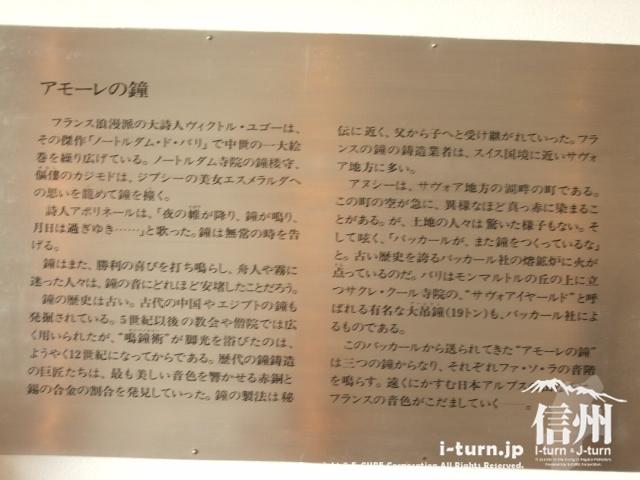 アモーレの鐘の説明書き