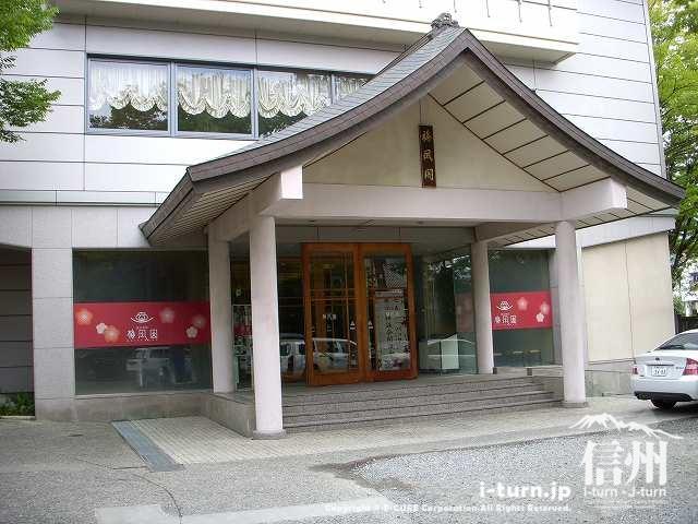 深志神社「梅風閣」の玄関
