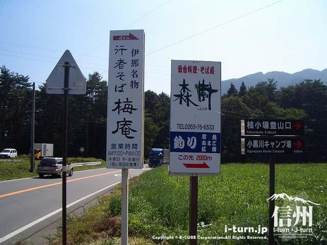 広域農道沿いの看板