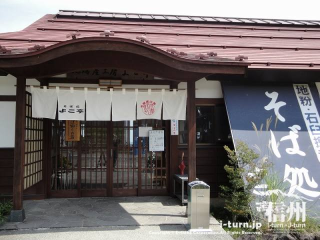 飯綱町よこ亭の玄関の横には大きな布地の案内