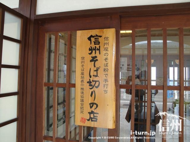 飯綱町よこ亭「信州そば切りの店」に登録されている
