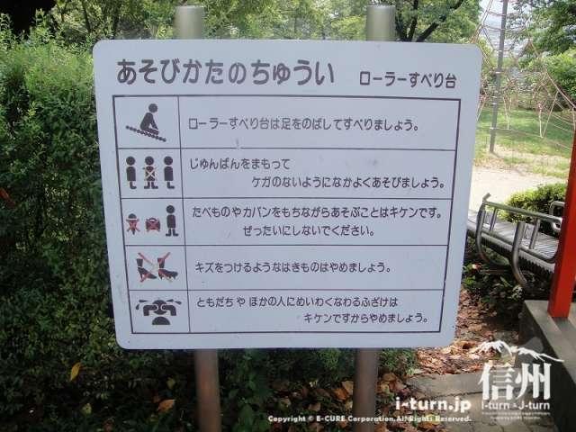 伊那公園 ローラーすべり台 遊び方の注意