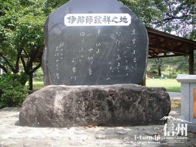 伊那公園 伊那節発祥の地石碑