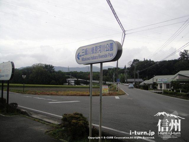 三峰川榛原河川公園 竜東線からの案内看板