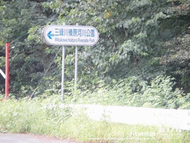 三峰川榛原河川公園 入口への案内看板