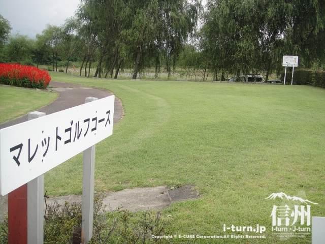 三峰川榛原河川公園 マレットゴルフ場