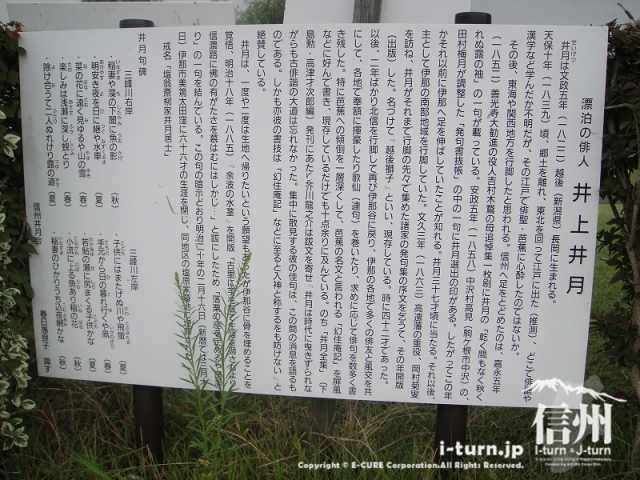 三峰川榛原河川公園 井上井月紹介看板