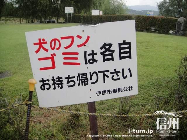 三峰川榛原河川公園 犬のフンゴミの注意看板