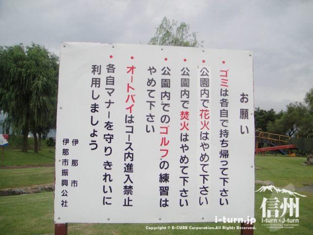 三峰川榛原河川公園 公園使用にあたっての注意