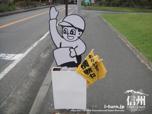 宮田村ふれあい広場 横断旗