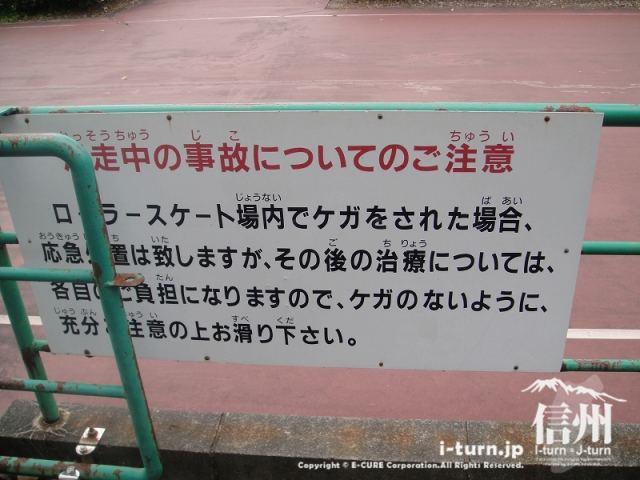 宮田村ふれあい広場 滑走中の事故についてのご注意